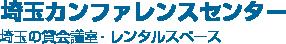 埼玉カンファレンスセンター